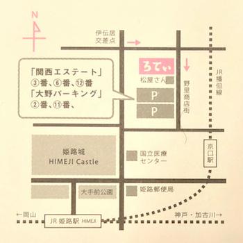 向井琢美初動賞作品展会場「ロティ」地図