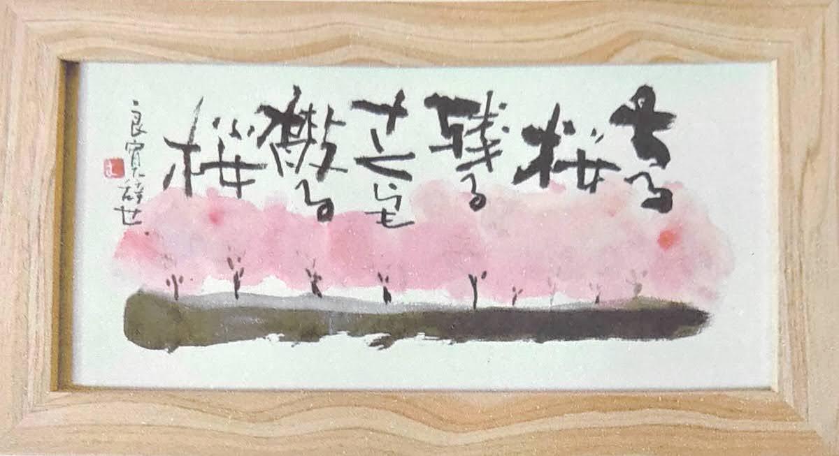 WPT書家の会メンバー向井琢美の書道小作品展