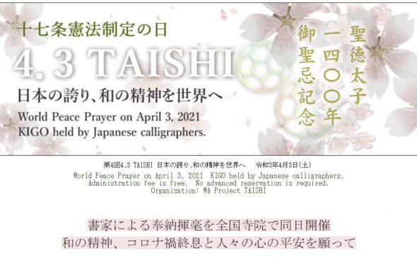 4.3TAISHI2021