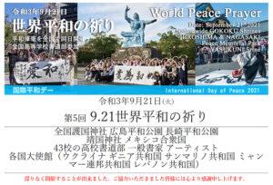 第5回 9.21世界平和の祈り